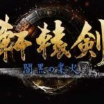 Xuan Yuan Sword VII Full Game + CPY Crack PC Download Torrent